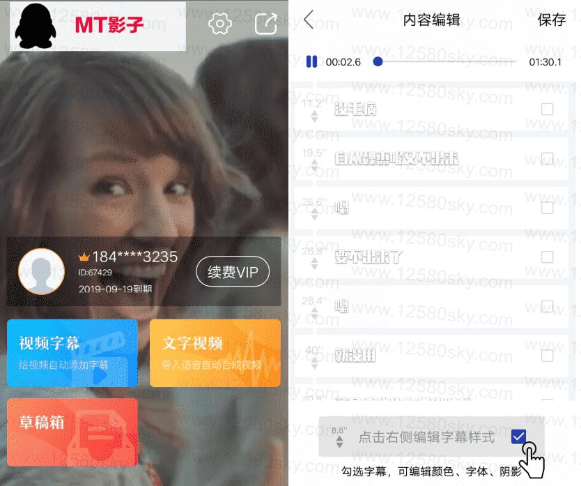 安卓易字幕v2.7.0 自动添加字幕