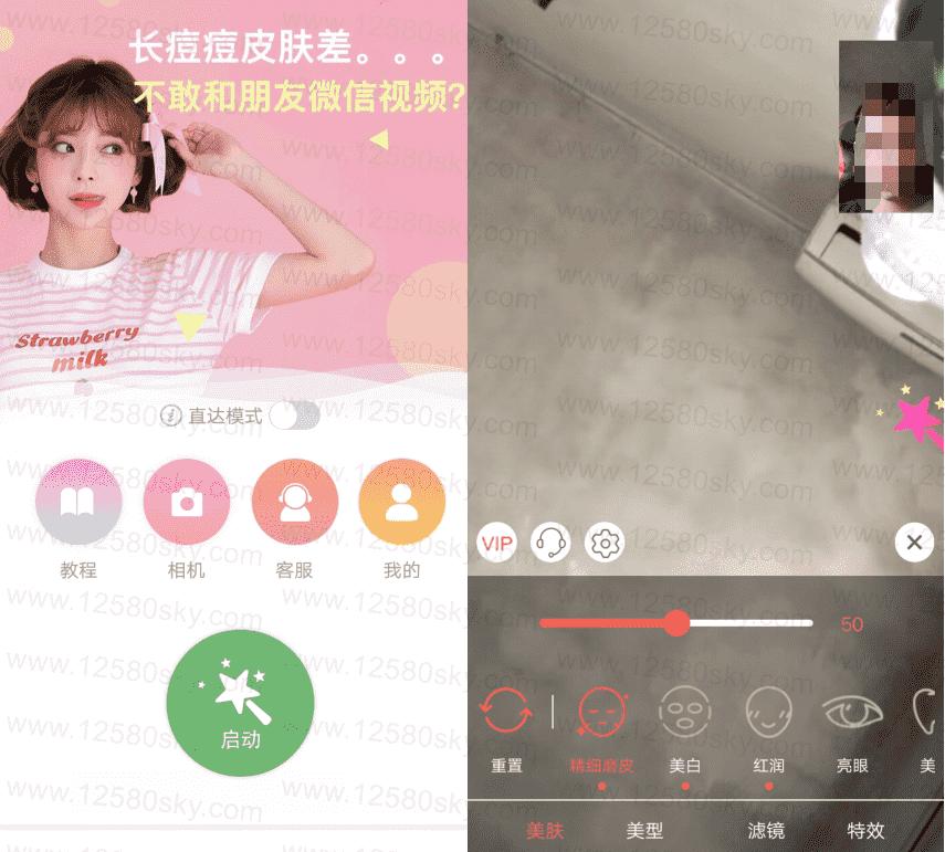 安卓微信视频美颜助手高级v3.4.7