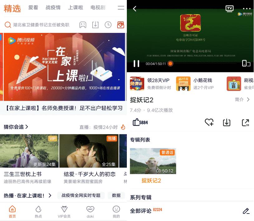安卓腾讯视频v8.2.28 纯净蓝光画质