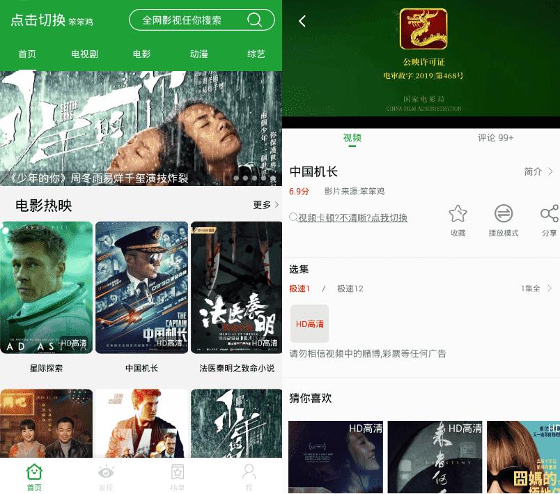 安卓青椒影视v2.5.1 绿化版
