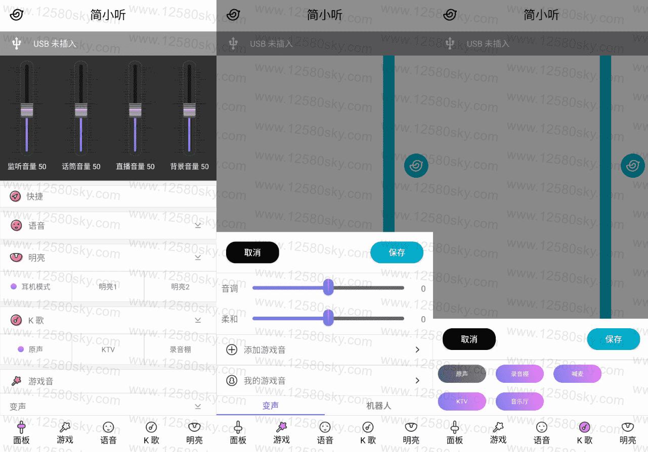 安卓美声变声转接器V1.0 热门直播语音包