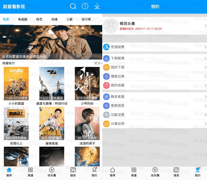 安卓就爱看影视完美版V1.0.2