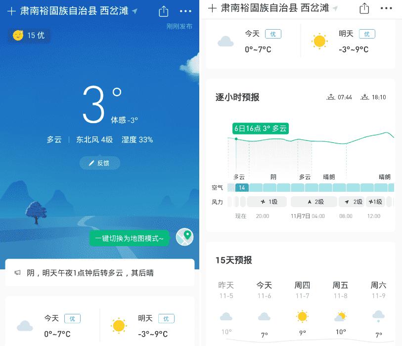 安卓彩云天气v5.0.22 分钟级降雨预报