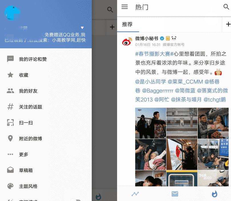 安卓Share高级简洁的微博三方版v3.5.2