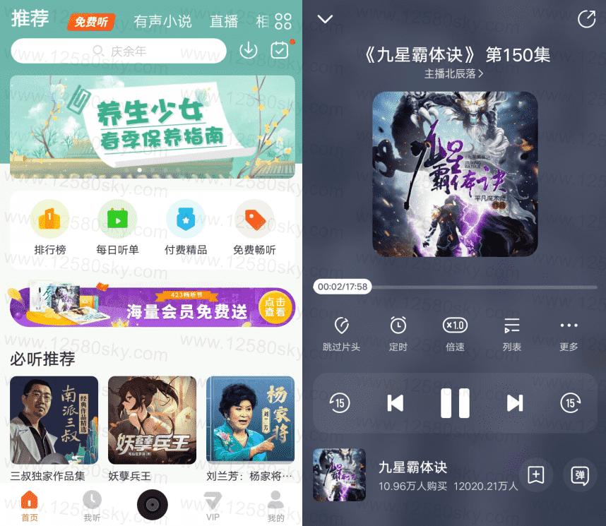 安卓酷我畅听免费听书v9.0.3.0