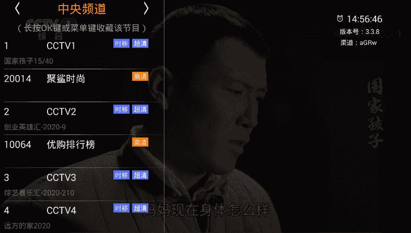 安卓HDP高清电视直播软件V3.5.0