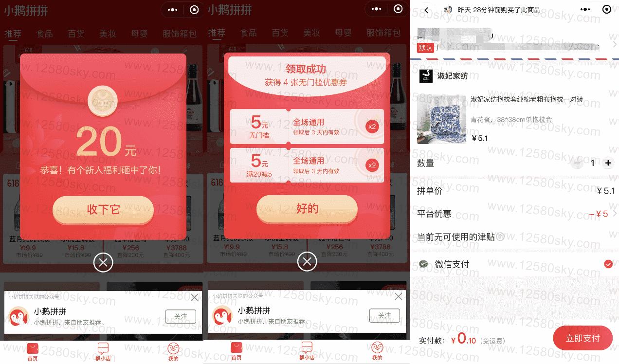 小鹅拼拼新用户0.01撸实物