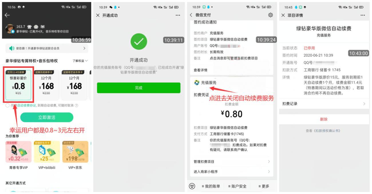 QQ音乐幸运用户1元开会员活动