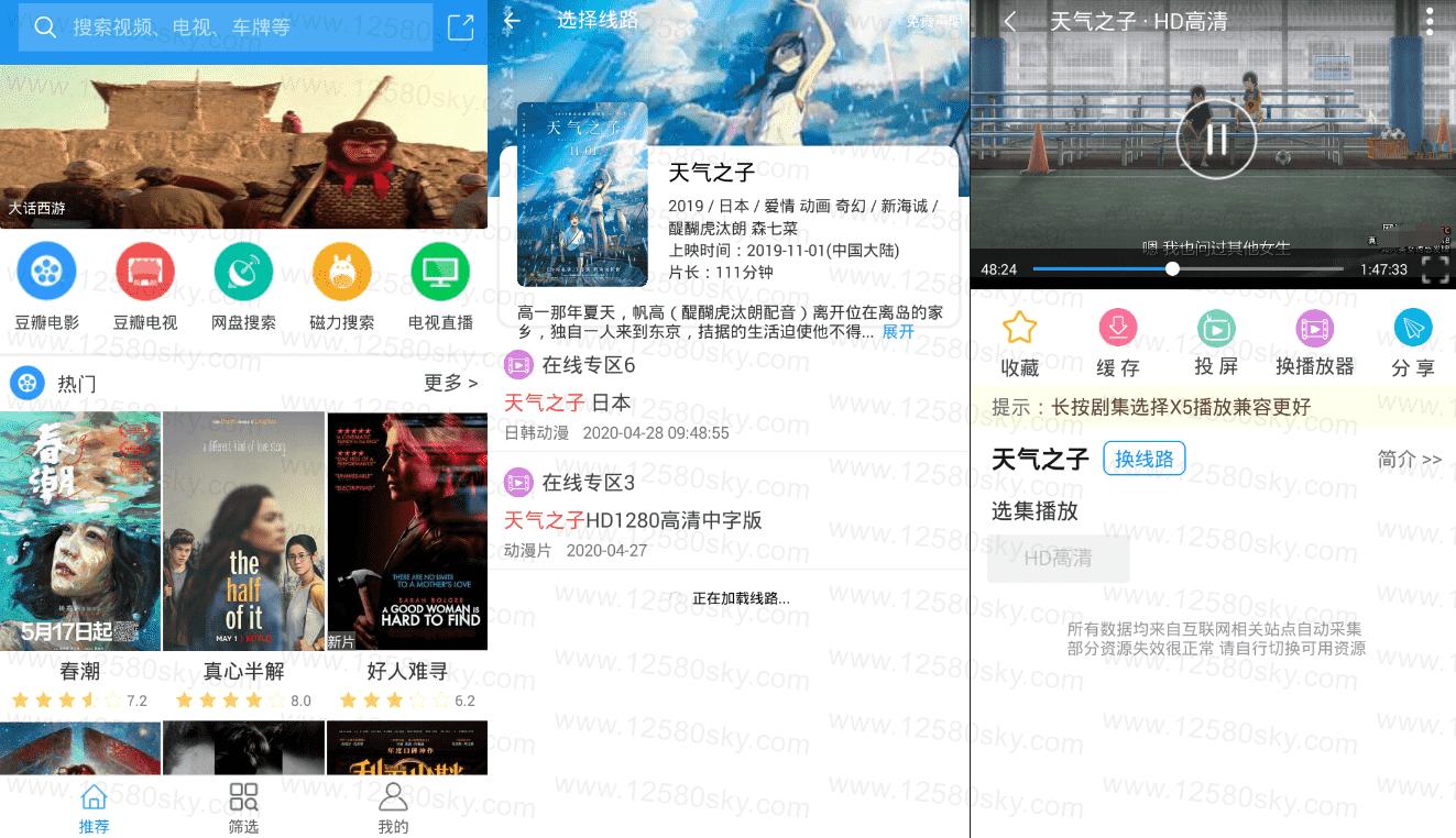 安卓爱美剧TV影视大全v0.4纯净版