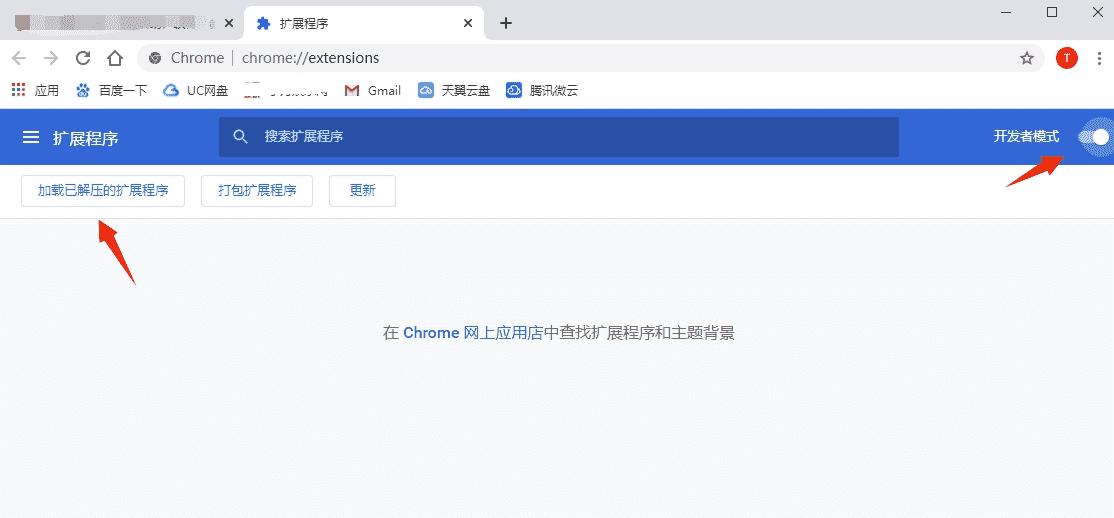 浏览器去广告uBlock Origin