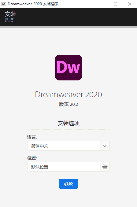 Adobe Dreamweaver 2020 20.2