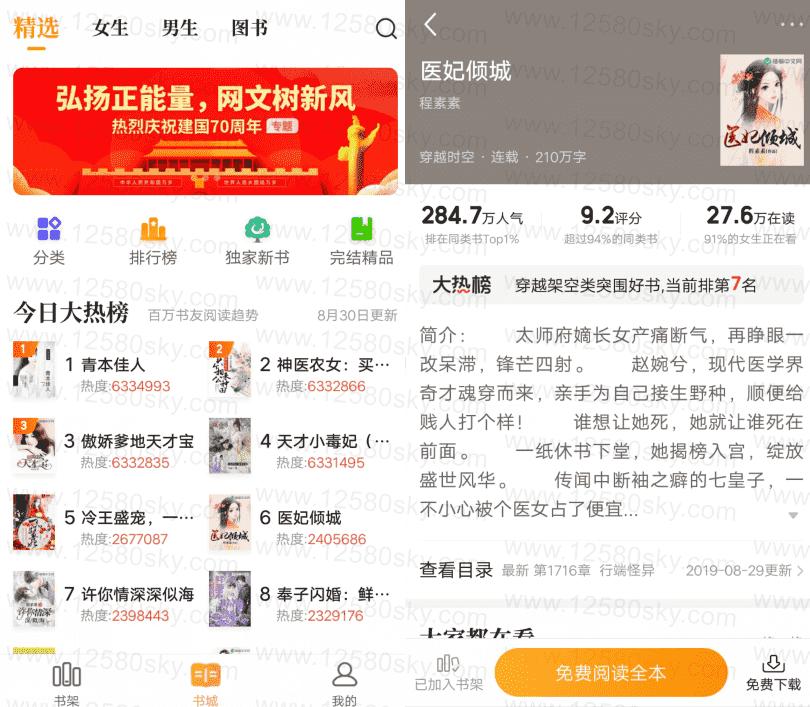 安卓七猫免费小说V4.8 免费看书