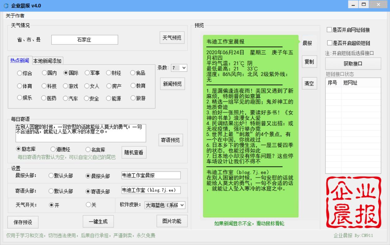 企业晨报生成器v4.1 每天60秒读懂世界