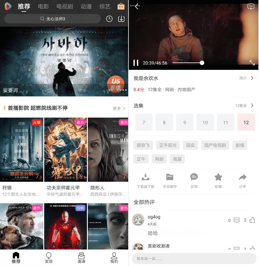 安卓U5影视v1.0.5 全网影视免费高速