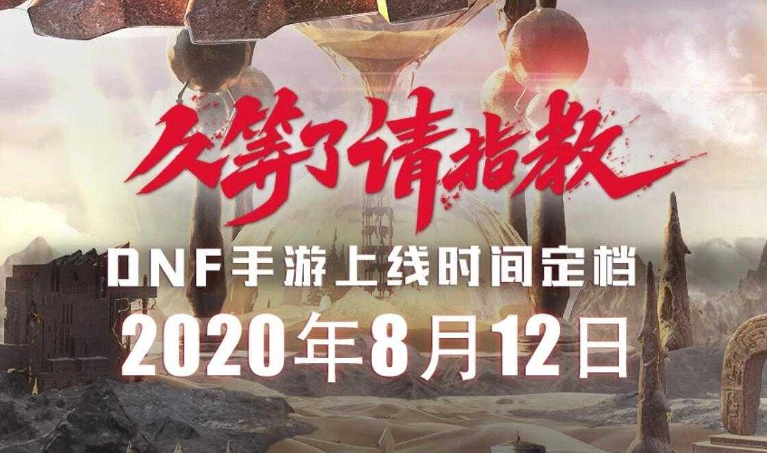 DNF手游公测时间确定为8月12日