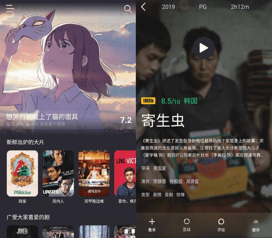 安卓比优视频v1.0.5纯净版 免费追外剧
