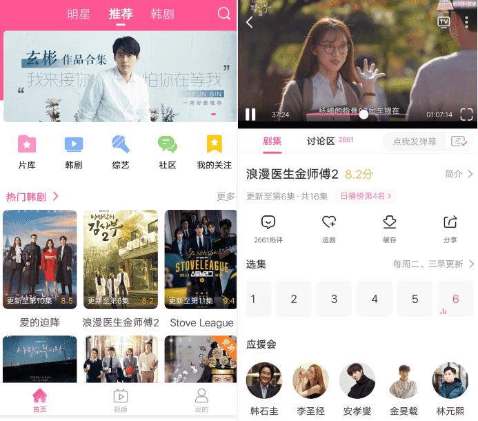 安卓韩剧TV_v4.3.6 无广告汇集热门韩剧