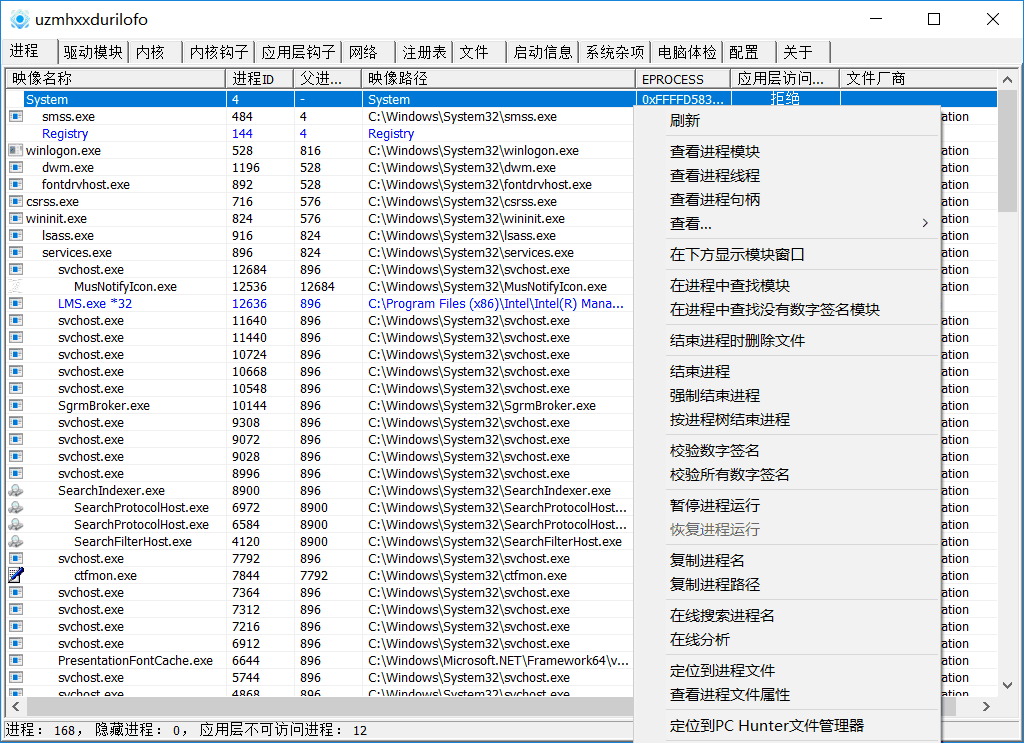 反病毒工具 PCHunter 1.5.6