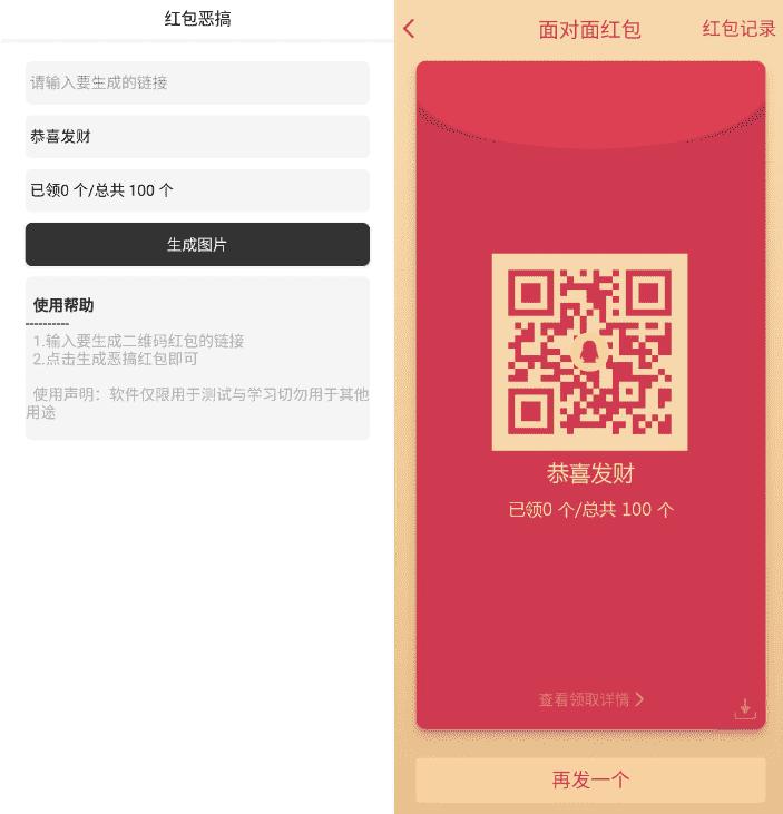 安卓QQ红包恶搞V1.1 可用于引流