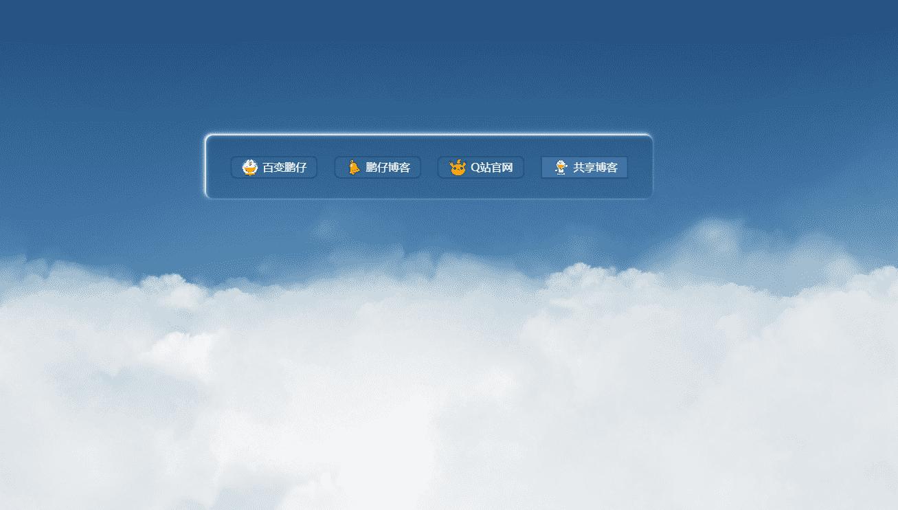 鹏仔3D动态云朵引导页html2源码