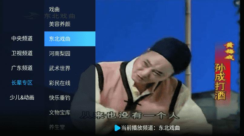 电视家v1.4 极速纯净版