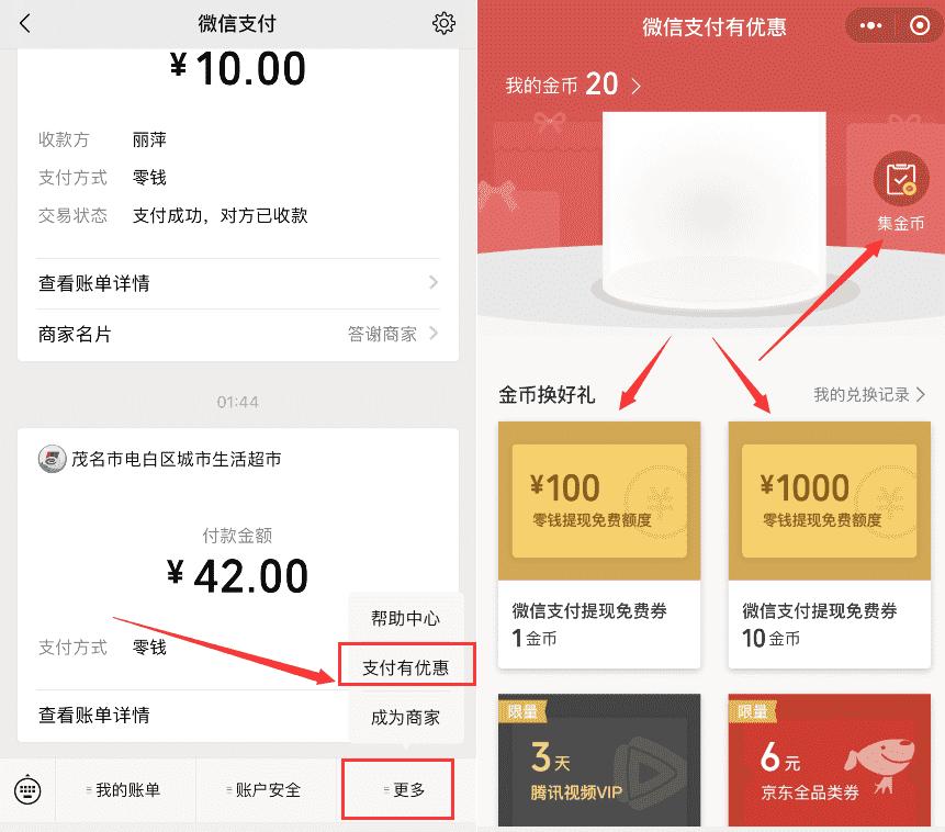微信支付集金币兑换提现免手续费或腾讯视频会员