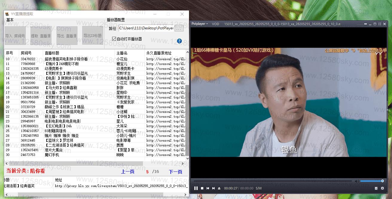 YY获取陪你看影视轮播列表【直播源】