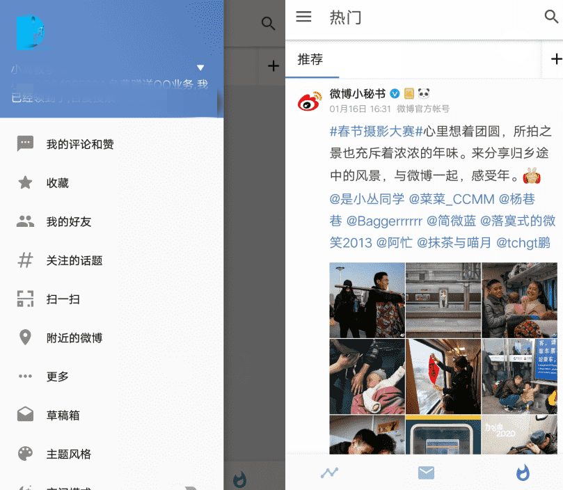 安卓Share高级简洁的微博三方版v3.5.4