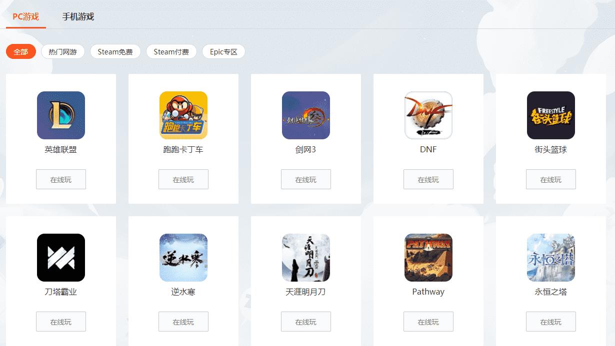 斗鱼和虎牙内测云游戏,免下载畅玩各大型游戏