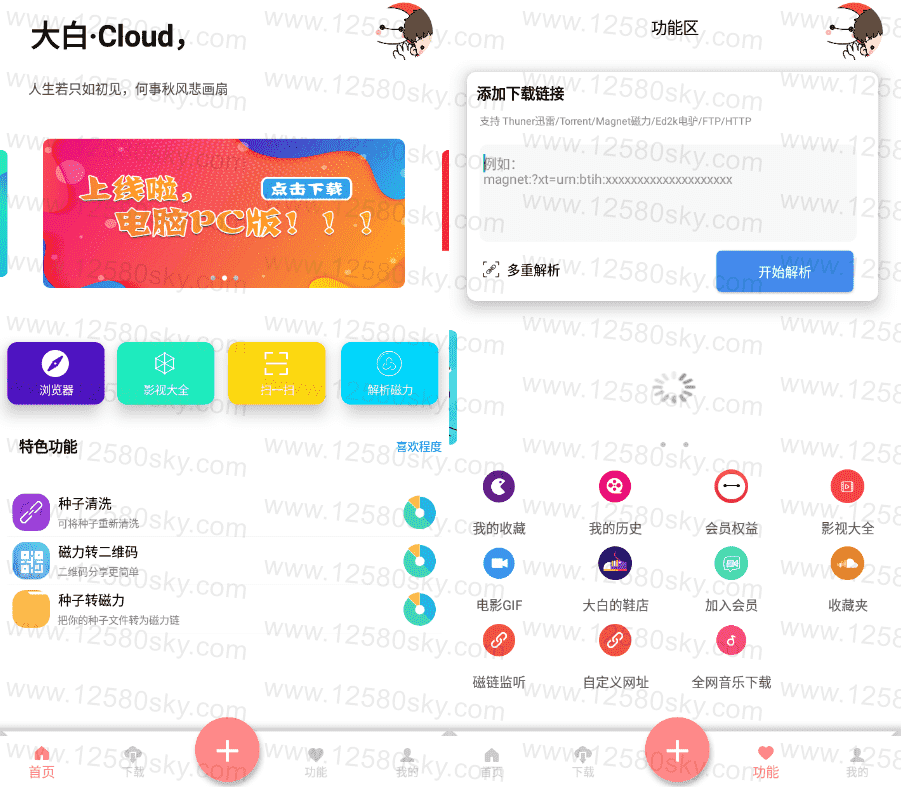 安卓大白·Cloud_v1.4.7纯净会员版