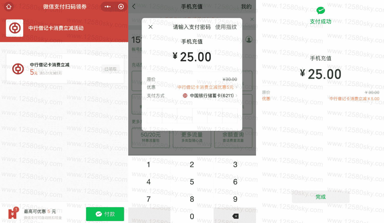 中国银行借记卡5元无门槛消费立减