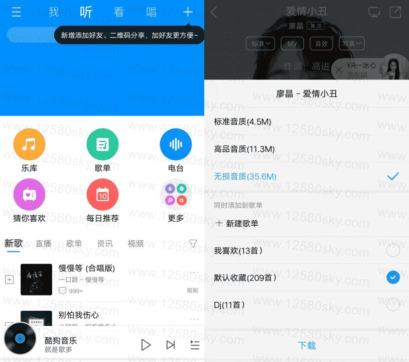 安卓酷狗音乐v10.2.0纯净免费音效版