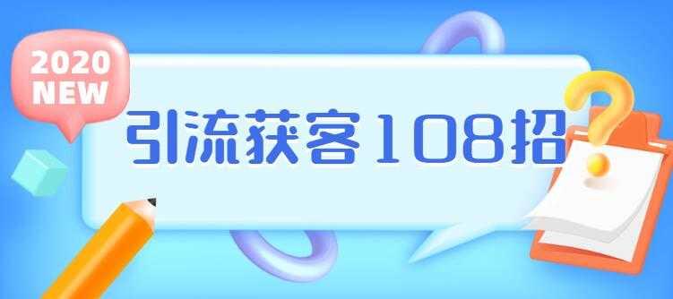 实体店引流获客108招营销案例