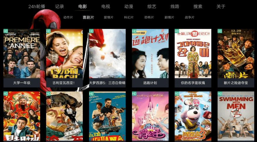 顺子影院v1.0.8.5 电视版多线路影视app