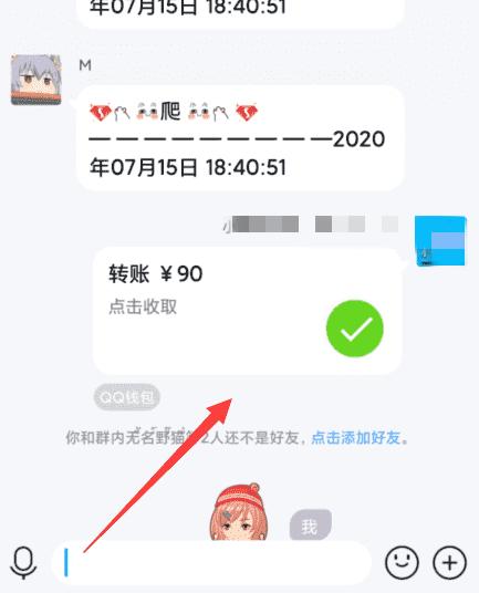 QQ红包转账卡片代码 支持点击链接跳转