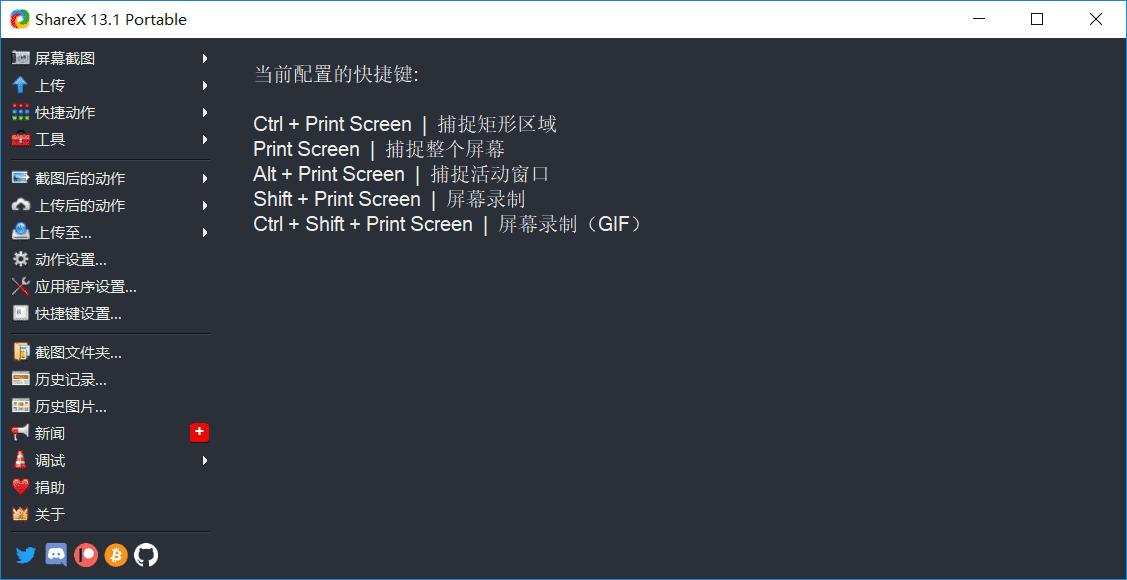 最强屏幕工具ShareX v13.6.1 软件分享 第1张