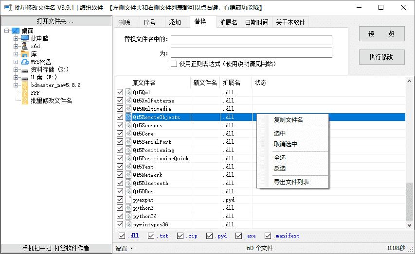 缤纷批量修改文件名v3.9.1