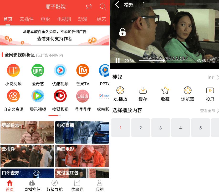手机版顺子影院v3.6.9 免费影视+电视直播