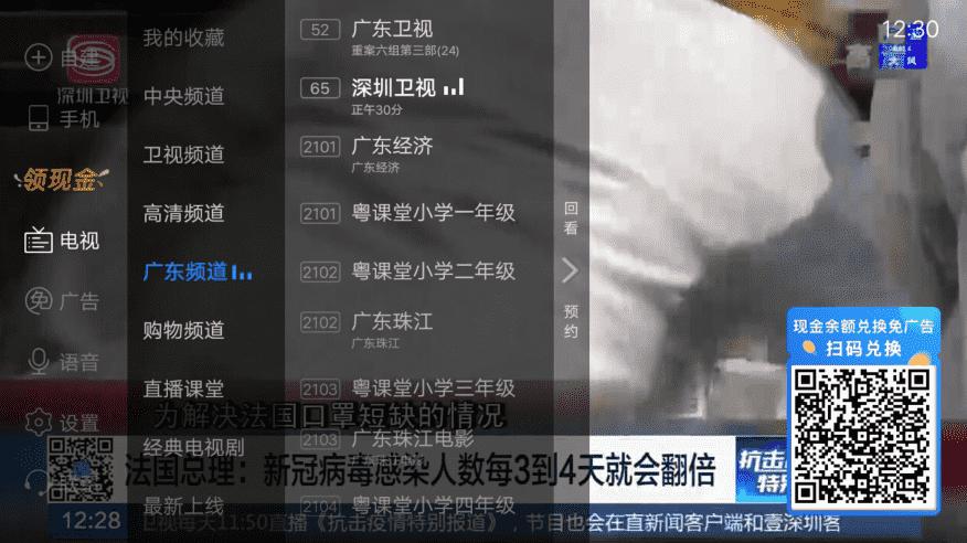 电视家v2.0_v2.13.26 无广告频道