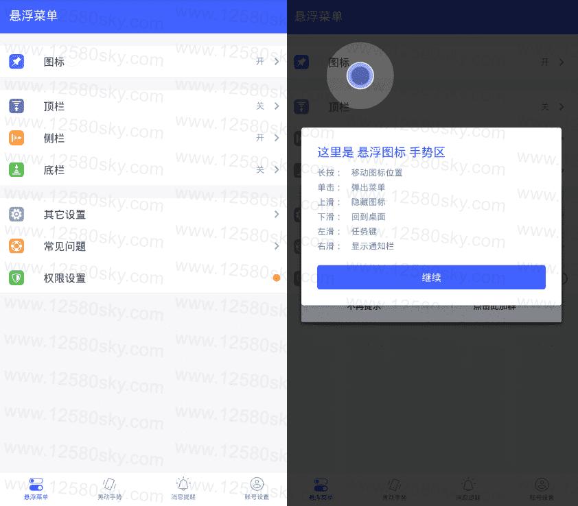 安卓悬浮菜单正式版v7.1.7 添加苹果一样的悬浮窗