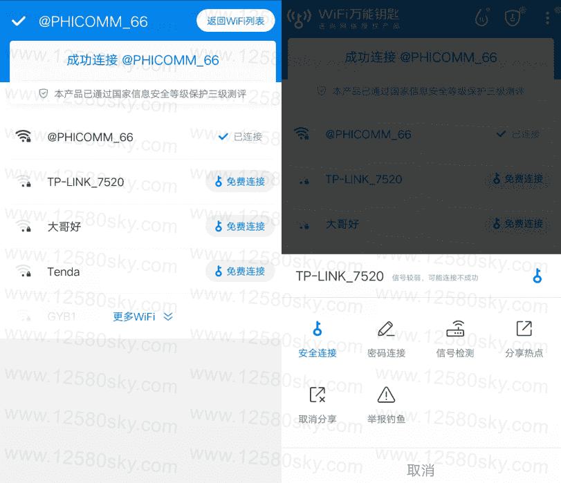 安卓WiFi万能钥匙v6.3.51纯净显密版