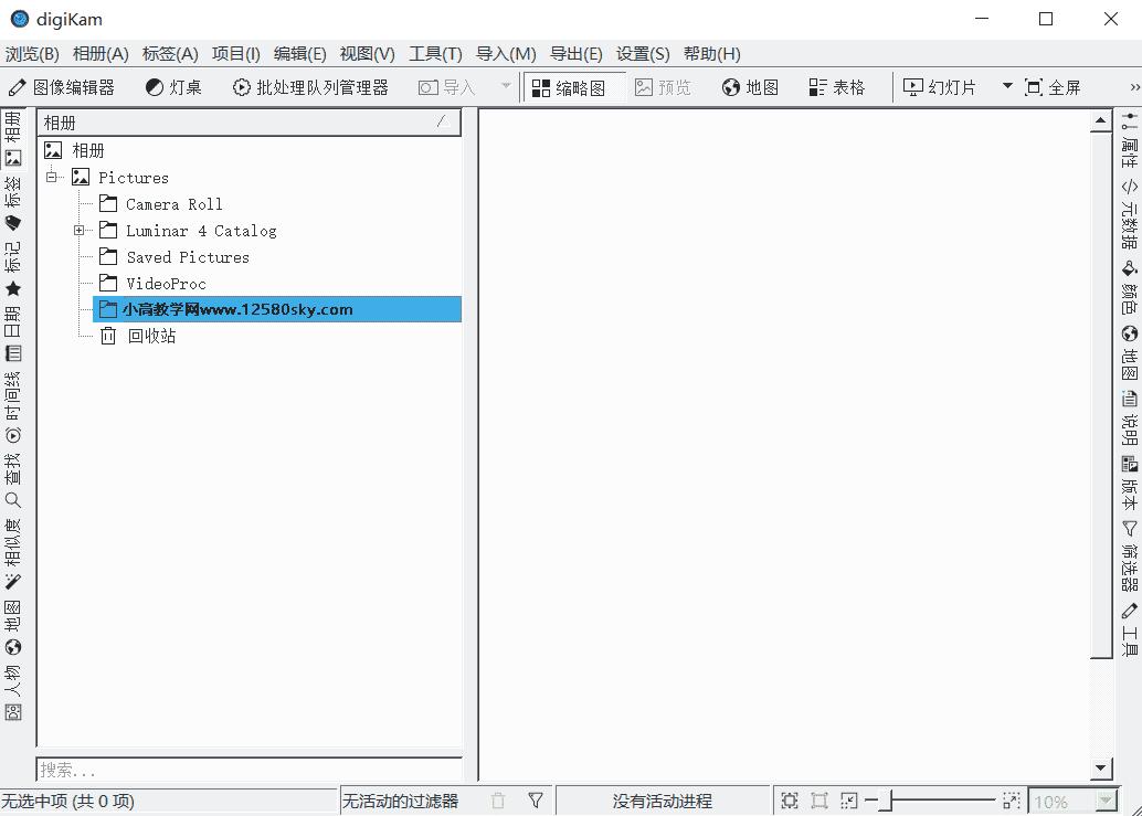 图片管理工具 Digikam v7.0