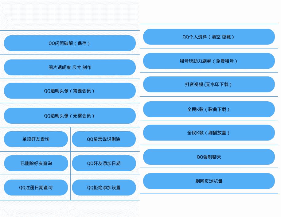 安卓布偶必备工具v5.86 透明QQ头像等多功能