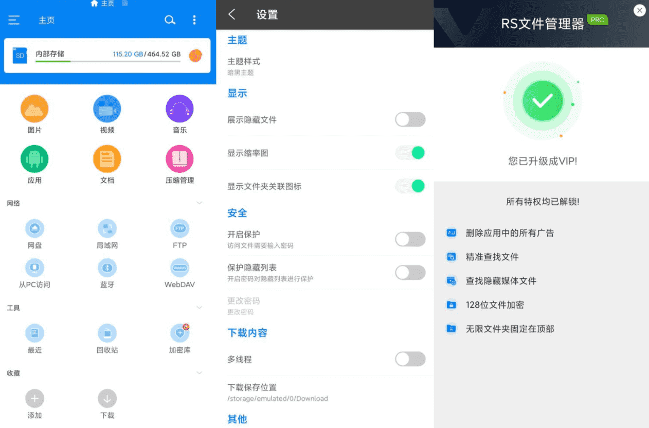 安卓RS文件浏览器v1.6.3.0