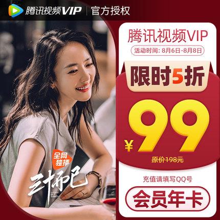 腾讯视频/爱奇艺/芒果TV会员限时半价领券