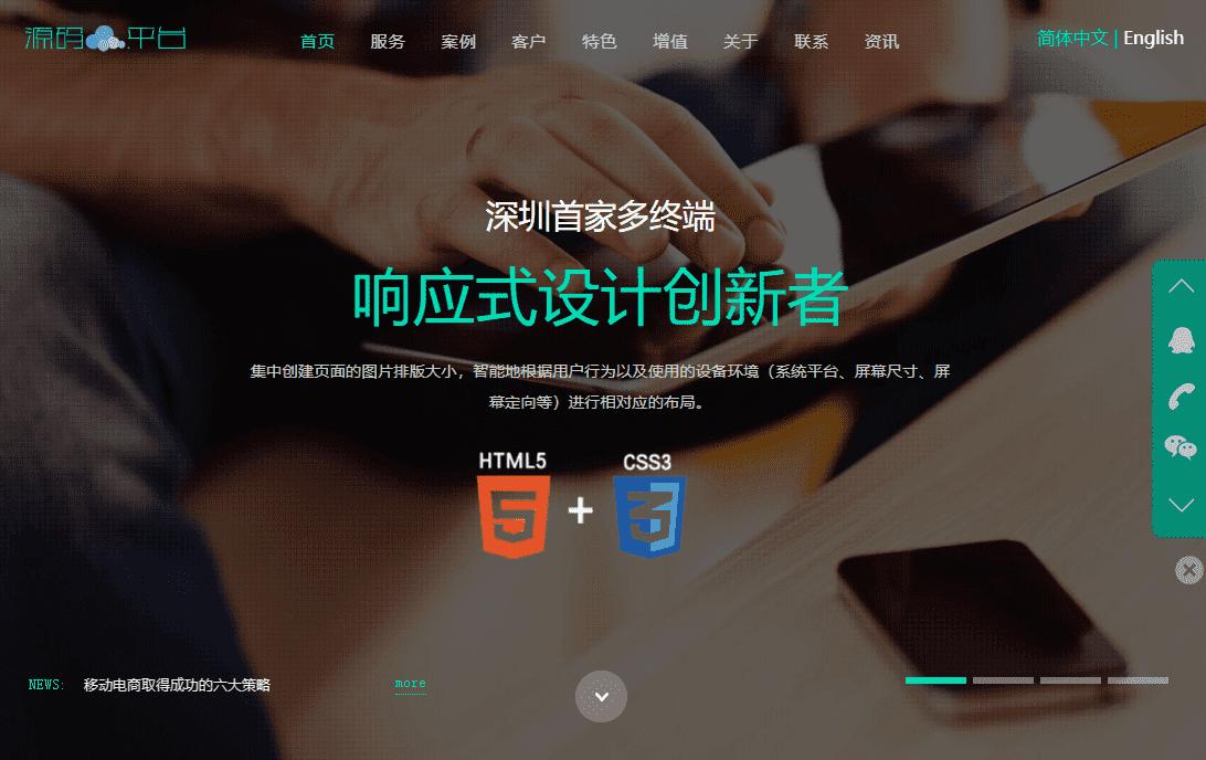 网络建站工作室官网响应式PHP源码