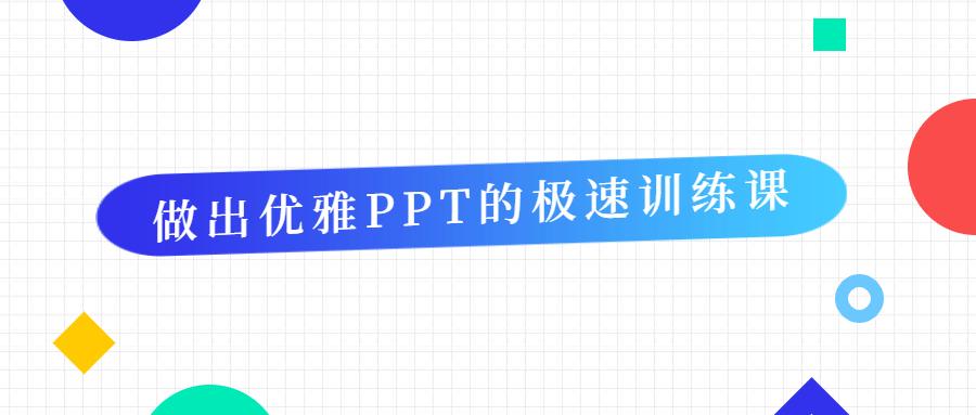 做出优雅PPT的极速训练课 网络教程 第1张