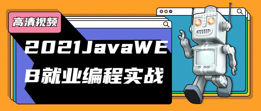 2021JavaWEB就业编程实战教程 网络教程 第1张