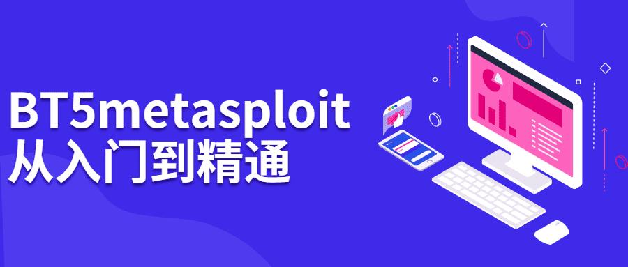 BT5 metasploit从入门到精通 网络教程 第1张