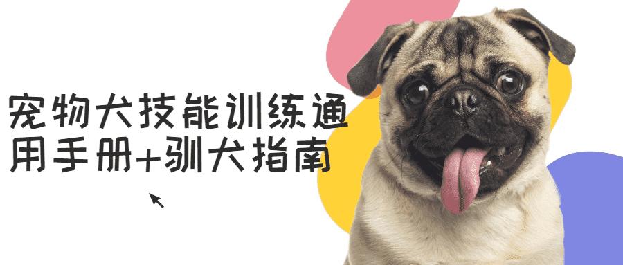 宠物犬技能训练通用手册+驯犬指南 网络教程 第1张